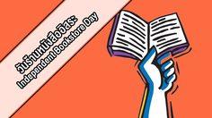 รวมตัวคนรักหนังสือ!! วันร้านหนังสืออิสระ (Independent Bookstore Day)