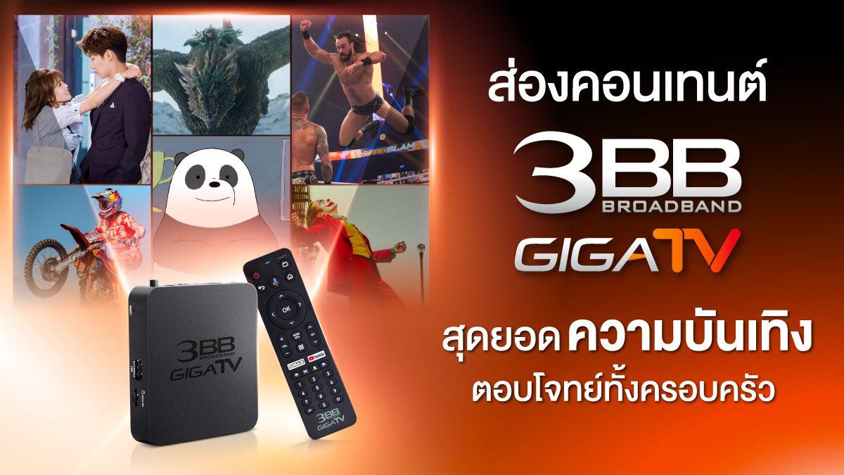 ส่องคอนเทนต์ 3BB GIGATV สุดยอดความบันเทิงตอบโจทย์ทั้งครอบครัว