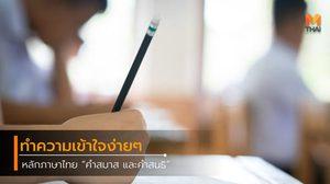 เรียนรู้หลักภาษาไทย คำสมาส และคำสนธิ
