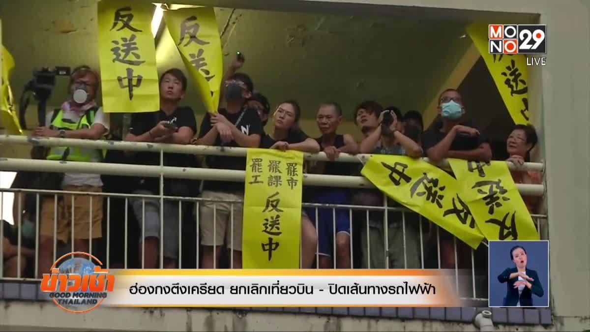 ฮ่องกงตึงเครียด ยกเลิกเที่ยวบิน - ปิดเส้นทางรถไฟฟ้า