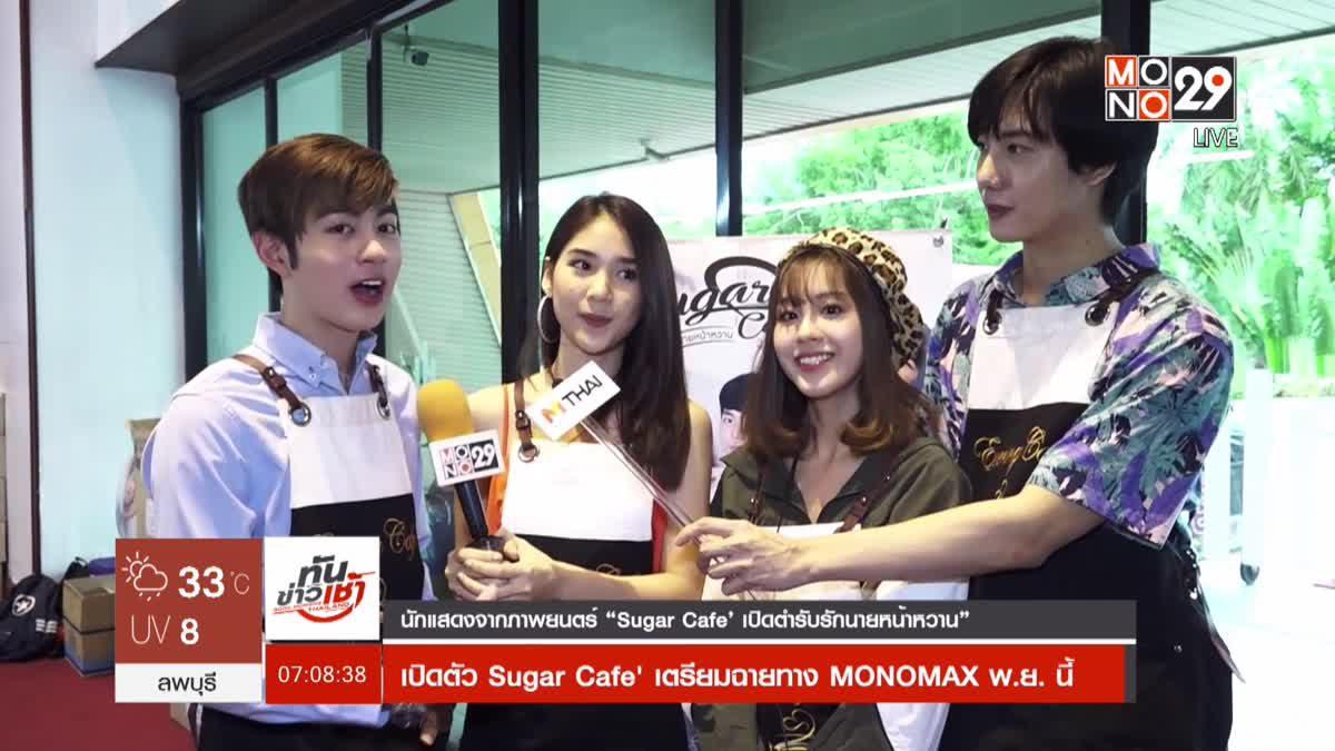 เปิดตัว Sugar Cafe' เตรียมฉายทาง MONOMAX พ.ย.นี้