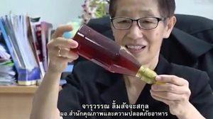 'กรมวิทยาศาสตร์การแพทย์' เผย ผลตรวจน้ำผึ้งสีเขียวพบ 'ไม่ได้มาตรฐาน'