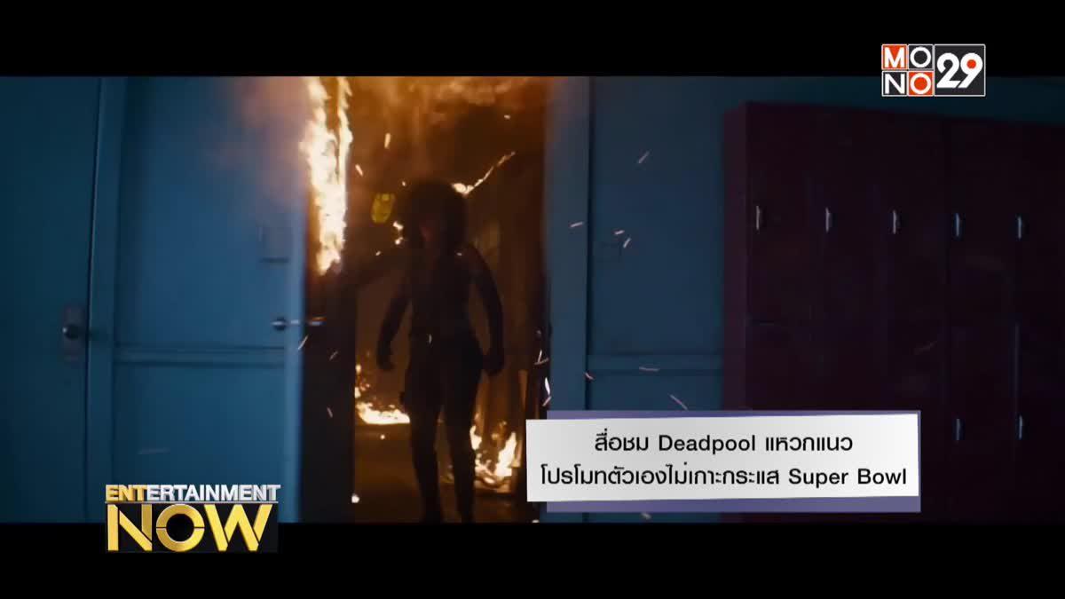 สื่อชม Deadpool แหวกแนวทางโปรโมทตัวเองไม่เกาะกระแส Super Bowl