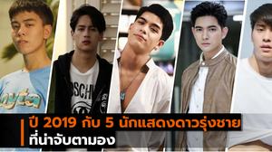 ปี 2019 กับ 5 นักแสดงดาวรุ่งชายที่น่าจับตามอง
