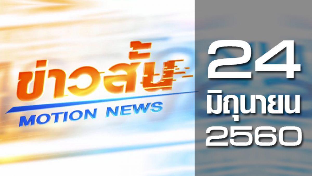 ข่าวสั้น Motion News Break 4 24-06-60