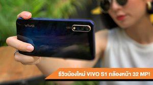 ชิลล์ไปด้วย รีวิวไปด้วย กับ Vivo S1 กล้องหน้า 32 ล้าน ในราคา 8,999 บาท!