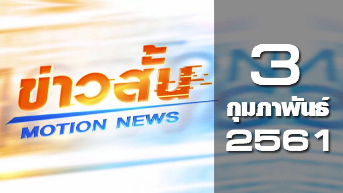 ข่าวสั้น Motion News Break 1 03-02-61