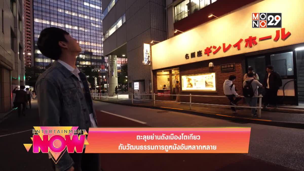 ตะลุยย่านดังเมืองโตเกียว กับวัฒนธรรมการดูหนังอันหลากหลาย
