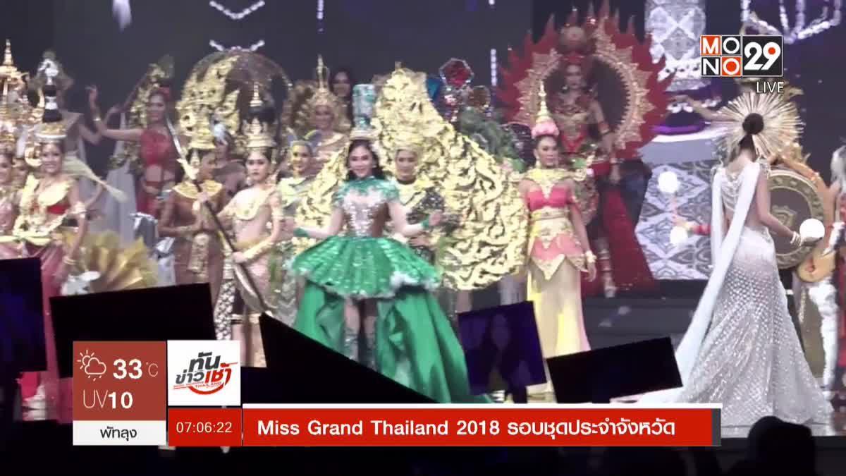 Miss Grand Thailand 2018 รอบชุดประจำจังหวัด