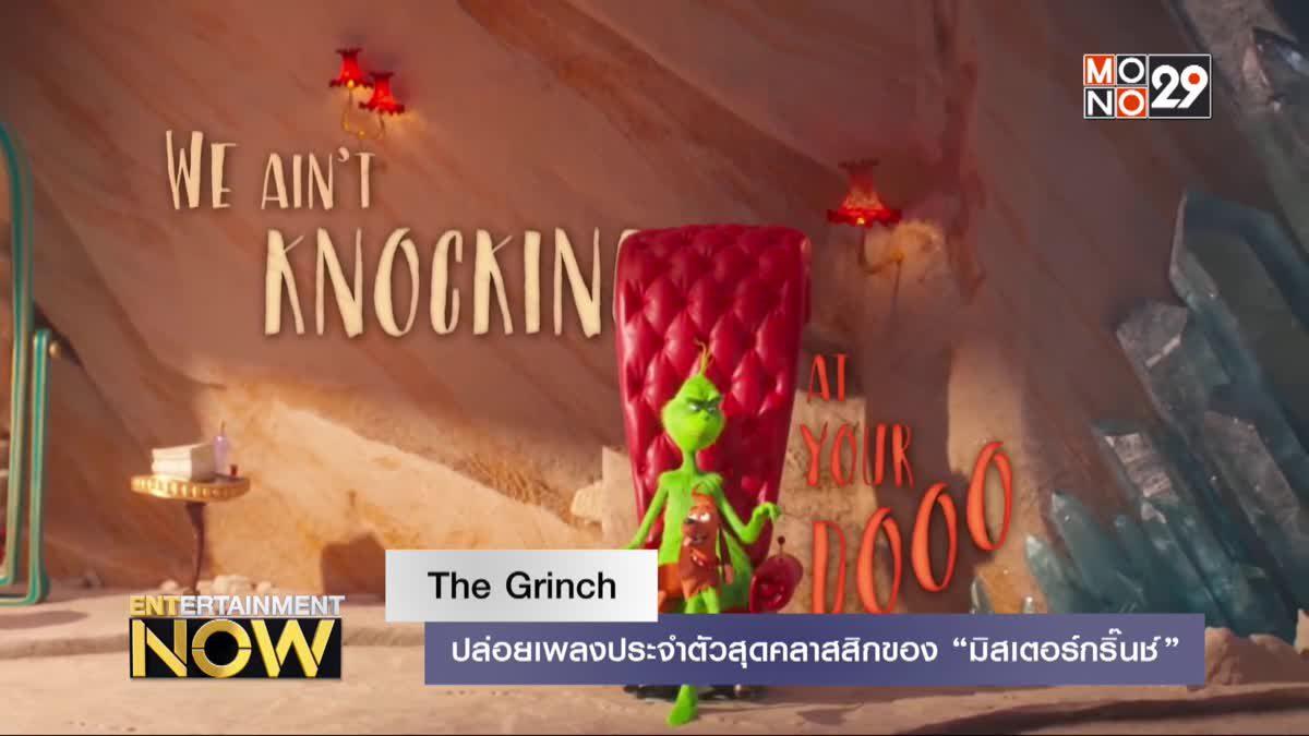 """The Grinch ปล่อยเพลงประจำตัวสุดคลาสสิกของ """"มิสเตอร์กริ๊นช์"""""""