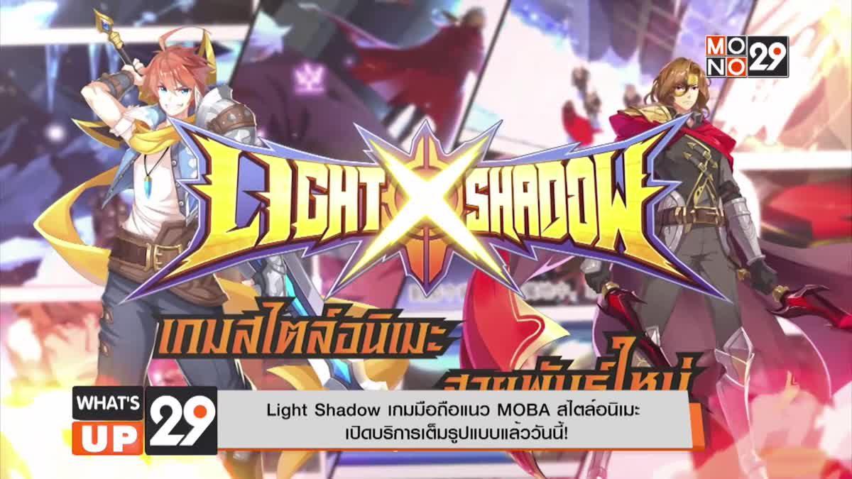 Light Shadow เกมมือถือแนว MOBA สไตล์อนิเมะ เปิดบริการเต็มรูปแบบแล้ววันนี้!
