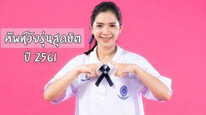 มาดู 9 ศัพท์วัยรุ่นสุดฮิต ผลสำรวจวันภาษาไทยแห่งชาติ ปี 2561