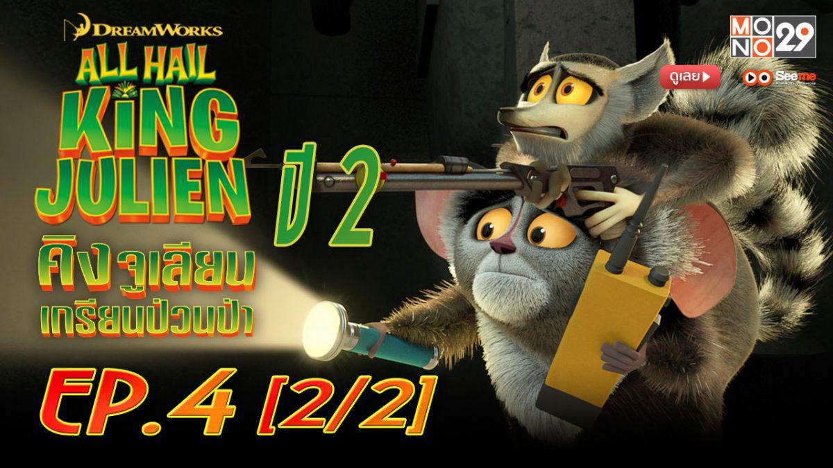 All Hail King Julien คิงจูเลียน เกรียนป่วนป่า ปี 2 EP.4 [2/2]