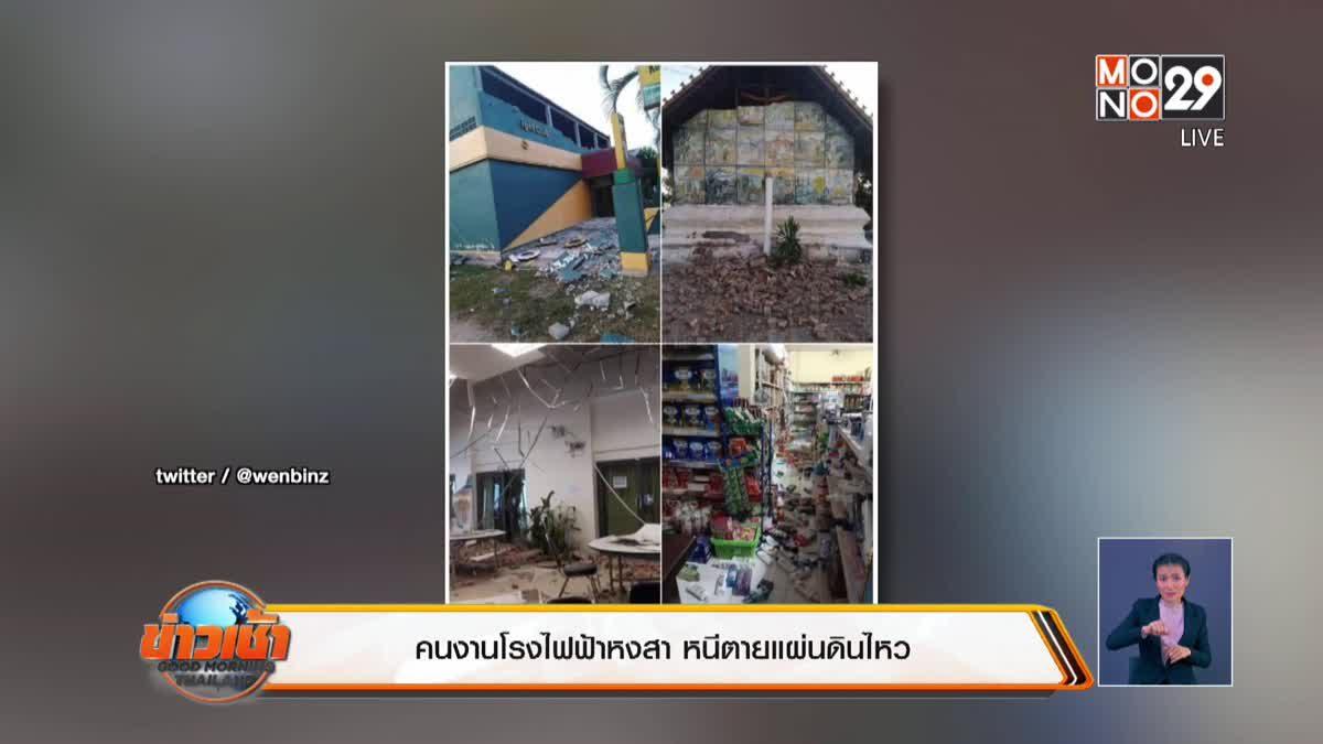 คนงานโรงไฟฟ้าหงสาหนีตายแผ่นดินไหว