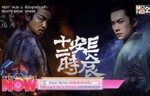 Super Series ฟอร์มยักษ์จากจีน The Longest Day In Chang'an ฉางอันสิบสองชั่วยาม