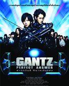 Gantz Perfect Answer สาวกกันซึ พิฆาตเต็มแสบ