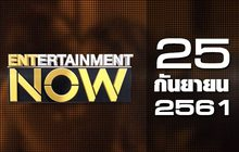 Entertainment Now Break 1 25-09-61