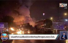วอนสร้างถนนเลี่ยงเมืองหลังเกิดอุบัติเหตุรถบรรทุกน้ำมัน