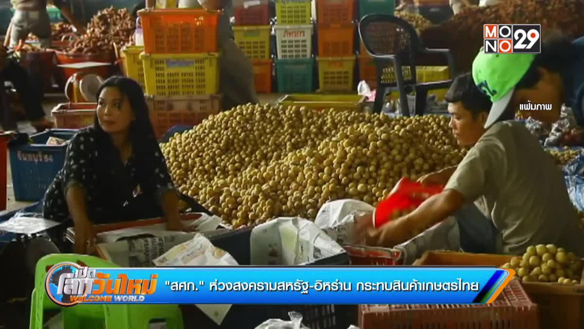 'สศก.'ห่วงสงครามสหรัฐ-อิหร่าน กระทบสินค้าเกษตรไทย