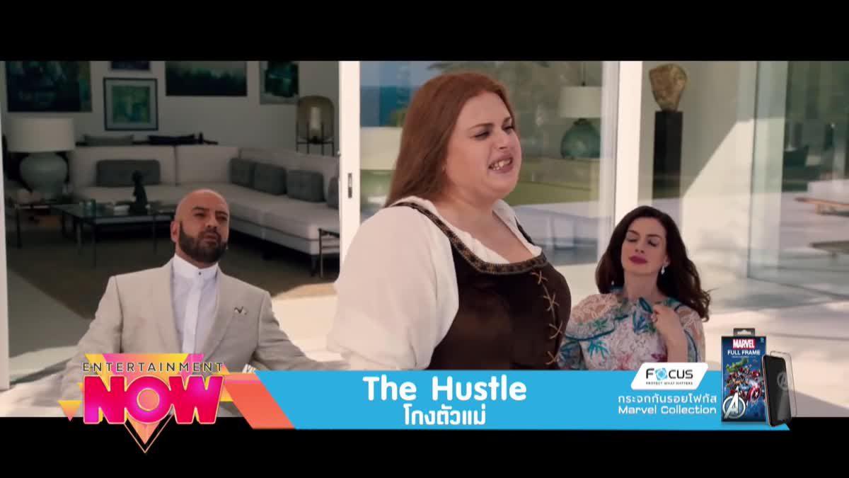 Movie Review : The Hustle โกงตัวแม่