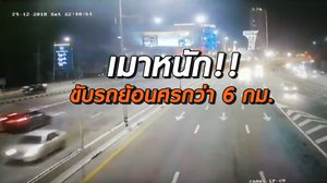สะดุ้งทั้งถนน! สาวเมาหนัก ขับรถย้อนศรยาวกว่า 6 กม.