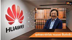 ธุรกิจสมาร์ทโฟน Huawei ฟื้นตัวเร็วกว่าที่คิด ตกแค่ 20% เท่านั้นเอง