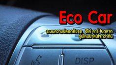 ระบบความปลอดภัยรถ  Eco Car ในตลาด รุ่นไหนน่าสนใจกว่ากัน