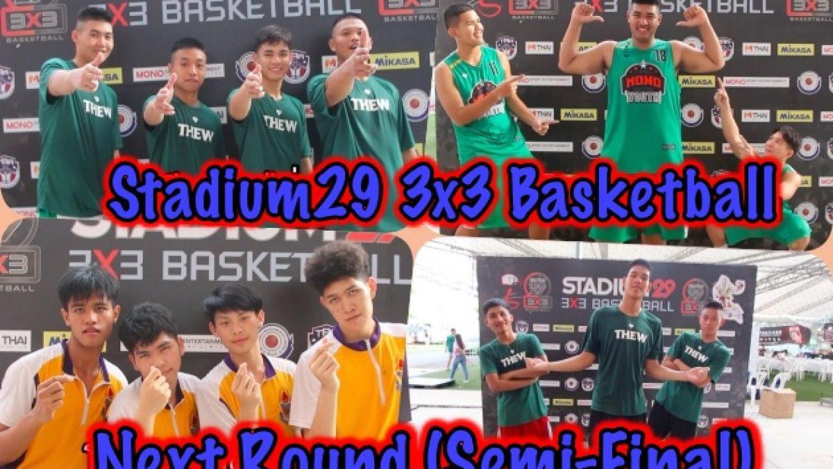 Stadium29 3x3 Street Basketball (Summer War) สัมภาษณ์พิเศษทีมที่เข้ารอบ4ทีม รุ่นอายุ 18 ปี Group2 (10-11 June 2017)