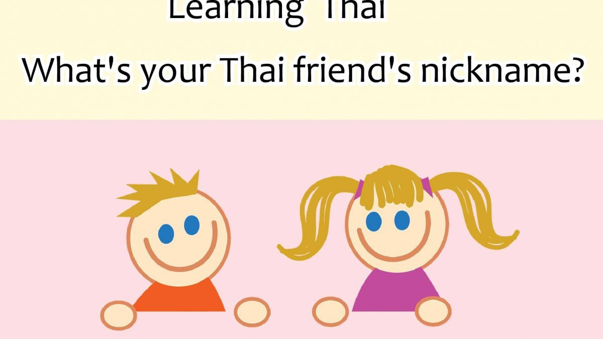 What's your Thai friend's nickname?