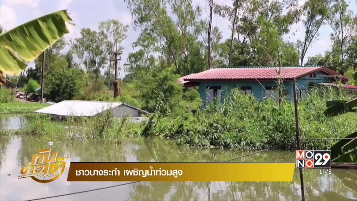 สถานการณ์น้ำท่วม บางพื้นที่ระดับน้ำสูงเกือบเท่าปี 54