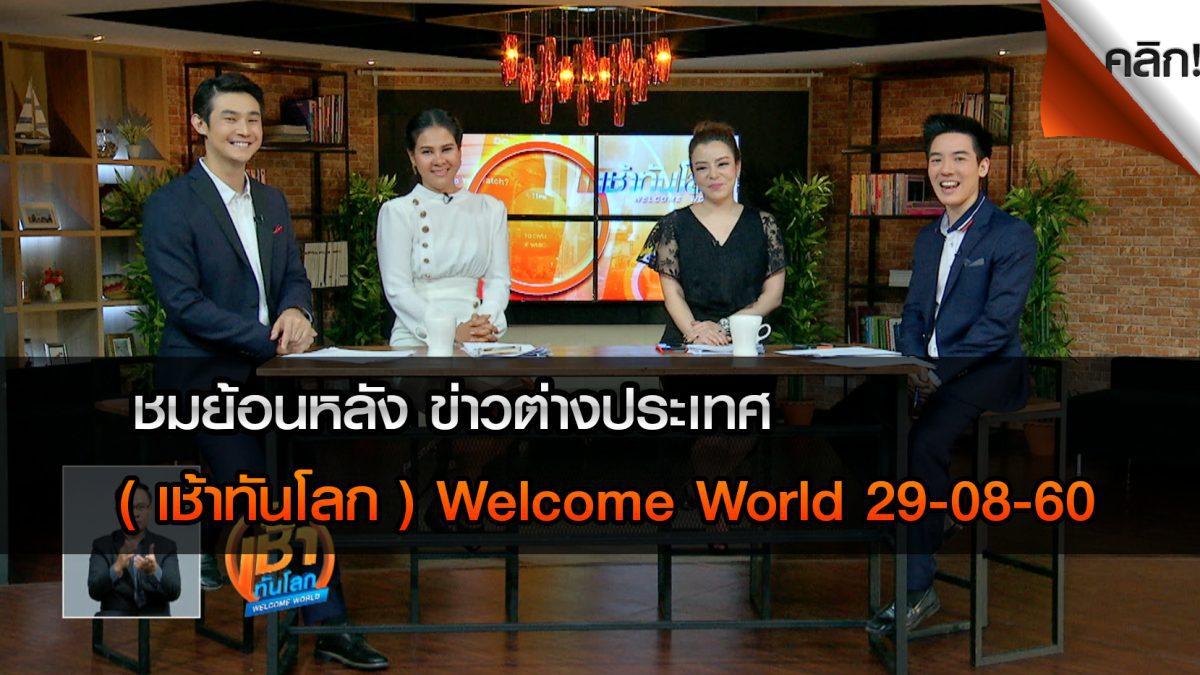 เช้าทันโลก Welcome World 29-08-60