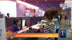 ธนาคารแห่งประเทศไทย ยืนยันไม่เรียกเก็บค่าธรรมเนียมหน้าเคาน์เตอร์