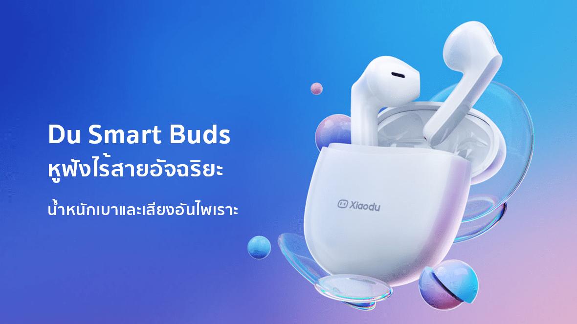เสียวตู้ รุกตลาดในไทย เตรียมเปิดตัว Du Smart Buds หูฟังไร้สายอัจฉริยะ พร้อมจับมือ ช้อปปี้ มอบโปรโมชันสุดพิเศษในแคมเปญ Shopee 9.9 Super Shopping Day