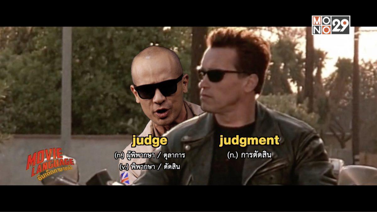 Movie Language ซีนเด็ดภาษาหนัง จากภาพยนตร์เรื่อง Terminator 2: Judgment Day
