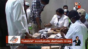 'ไวรัสนิปาห์' ระบาดในอินเดีย เสียชีวิตแล้ว 10 ราย