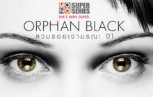 Orphan black  สวมรอยเงามรณะ  ปี 1