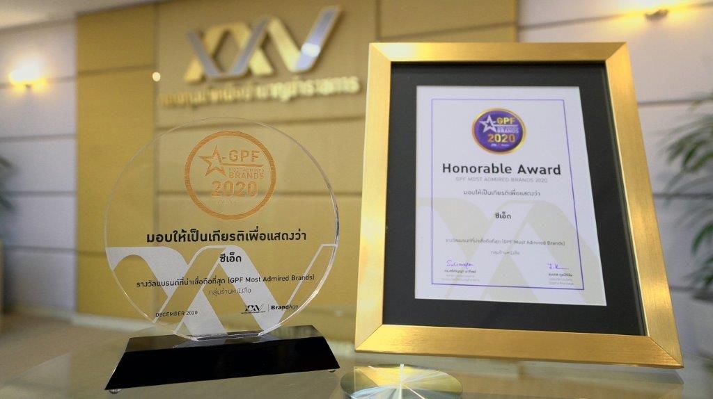 """""""ซีเอ็ด"""" รับรางวัลแบรนด์ที่น่าเชื่อถือที่สุดในหมวดร้านหนังสือ จากโครงการ GPF Most Admired Brands ปี 2563 โดย กบข."""