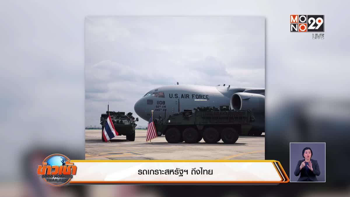 รถเกราะ สหรัฐฯ ถึงไทย