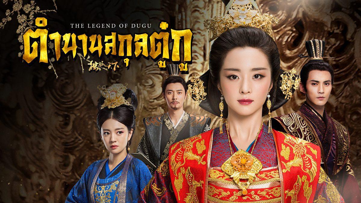 ตัวอย่างซีรีส์จีน The Legend of Dugu ตำนานสกุลตู๋กู