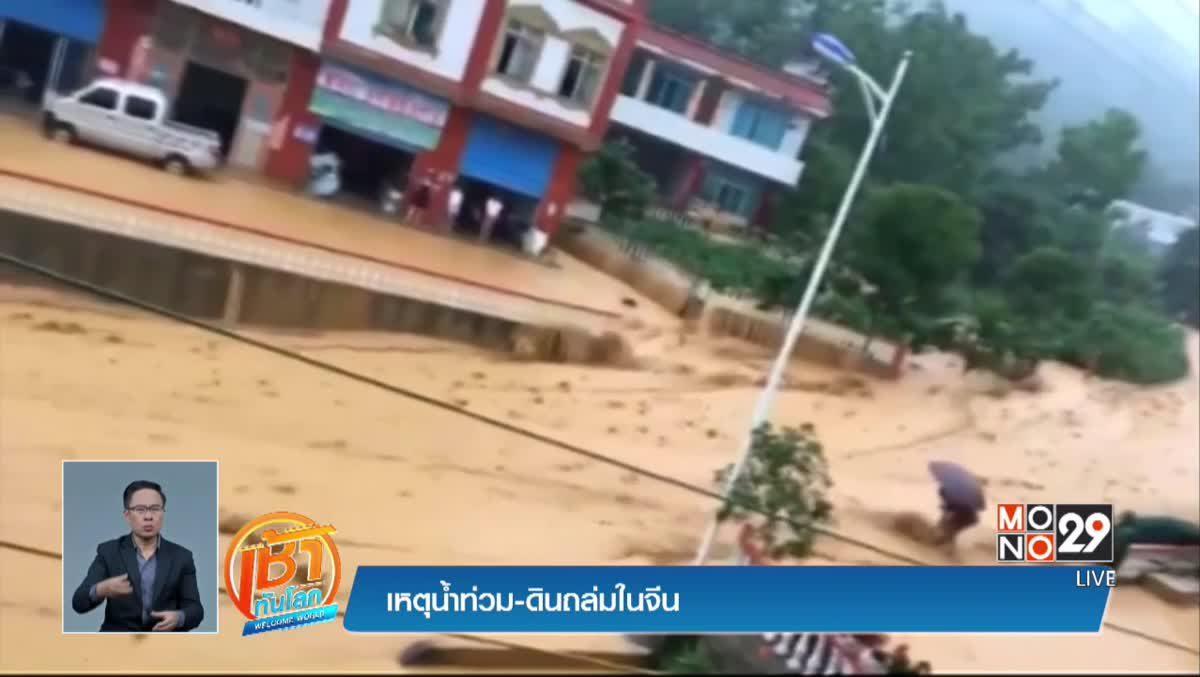 เหตุน้ำท่วม-ดินถล่มในจีน