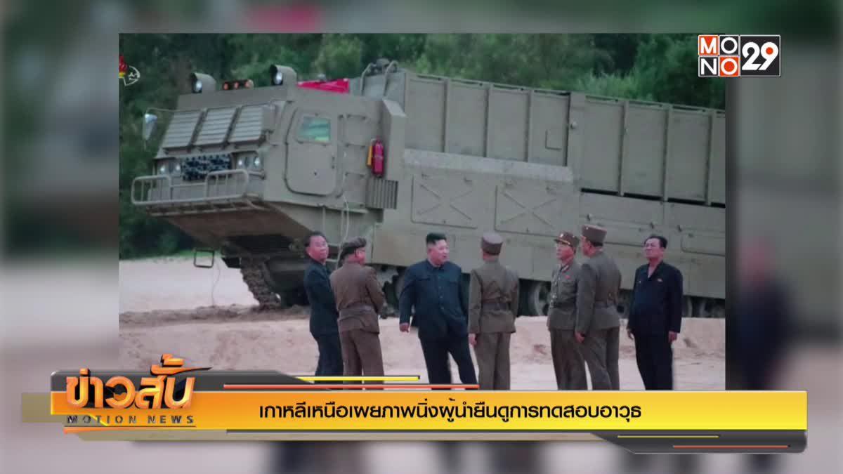 เกาหลีเหนือเผยภาพนิ่งผู้นำยืนดูการทดสอบอาวุธ