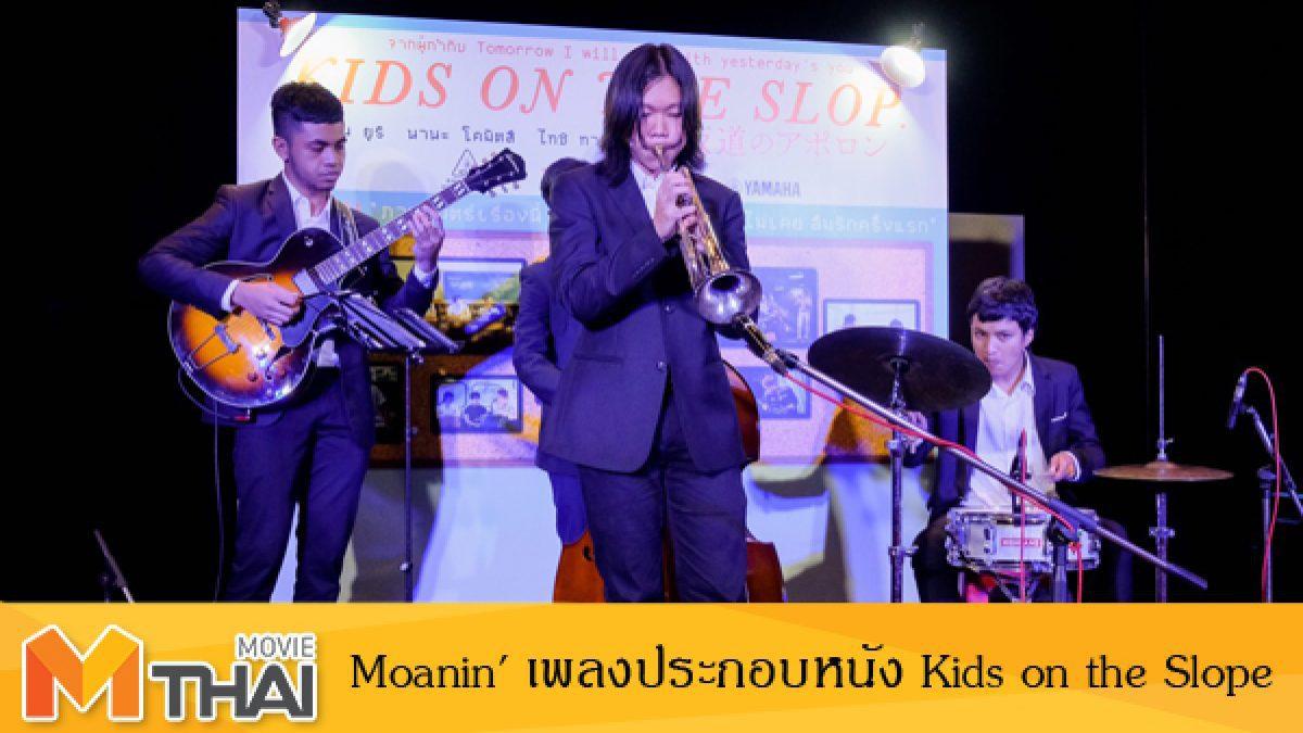 ฟังสดๆ นักดนตรีบรรเลงเพลงแจ๊ส Moanin' หนึ่งในเพลงประกอบหนัง Kids on the Slope