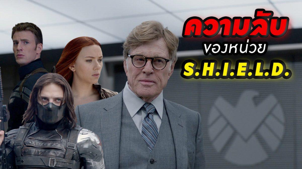 เรื่องราวของหน่วย S.H.I.E.L.D. จะถูกเฉลยในภาคนี้!!