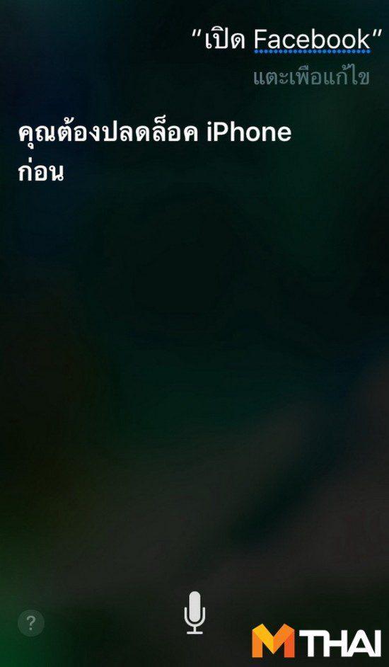 iOS_10_slide to unlock_7
