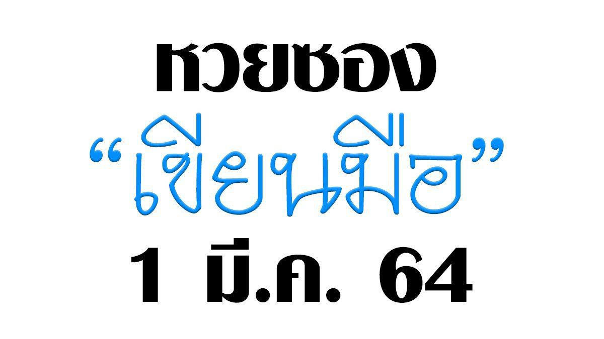 หวยซองเขียนมือ ชุดงวดวันที่ 1 มี.ค. 64 จัดว่าเด็ด!!!