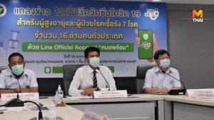 1 พ.ค. นี้ เปิดจองคิวฉีดวัคซีน กลุ่มผู้สูงอายุ-ผู้ป่วย 7 โรคเรื้อรัง