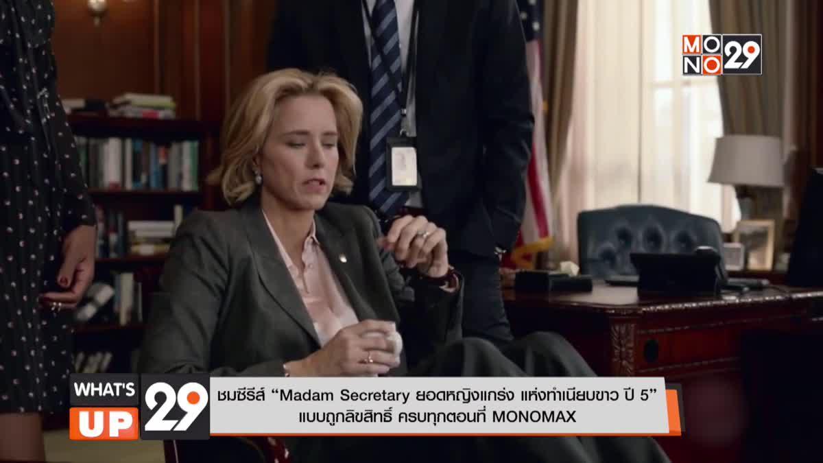 """ชมซีรีส์ """"Madam Secretary ยอดหญิงแกร่ง แห่งทำเนียบขาว ปี 5""""แบบถูกลิขสิทธิ์ ครบทุกตอนที่ MONOMAX"""