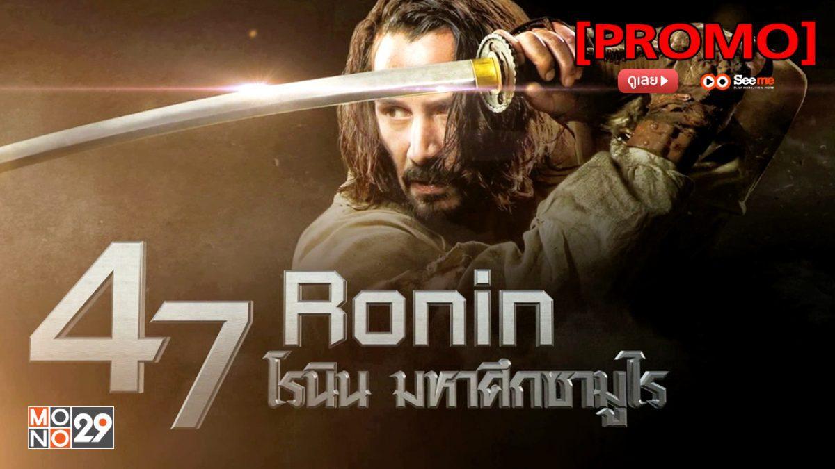 47 Ronin 47 โรนิน มหาศึกซามูไร [PROMO]