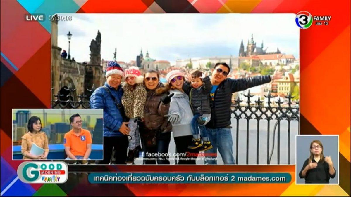 Good Morning Family News 25 ก.ย. 58 เทคนิคท่องเที่ยวฉบับครอบครัว กับบล็อกเกอร์ 2Madames.com