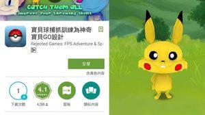 Pokemon Go เซินเจิ้น!! แอพฯ เลียนแบบเกมส์ดังฮากระจาย